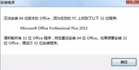 电脑无法安装64位版本的office,因为在您的PC上找到了以下32位程序的解决方法