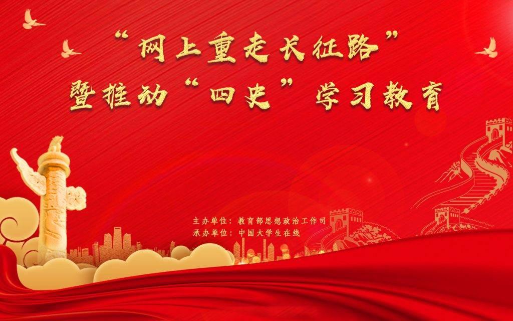 """中国大学生在线""""网上重走长征路""""暨推动""""四史""""学习教育知识竞猜答案解析总汇"""