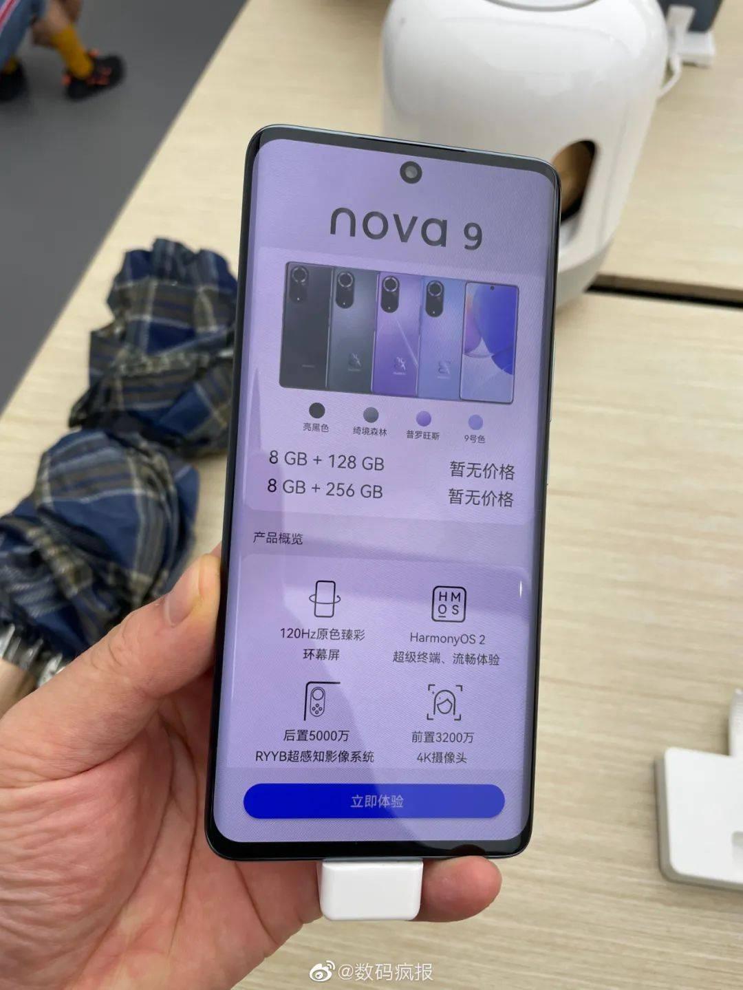 华为 nova9全系真机上手照片 搭载骁龙778 4G处理器
