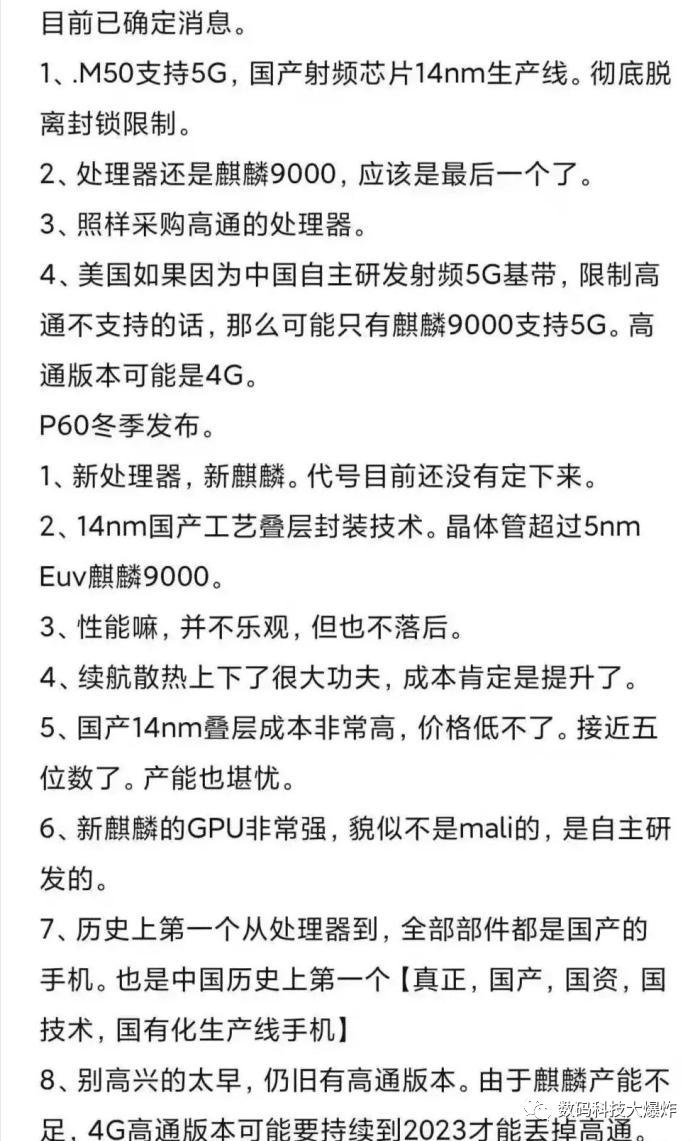 华为Mate50 鸿蒙3.0系统+国产5G芯片