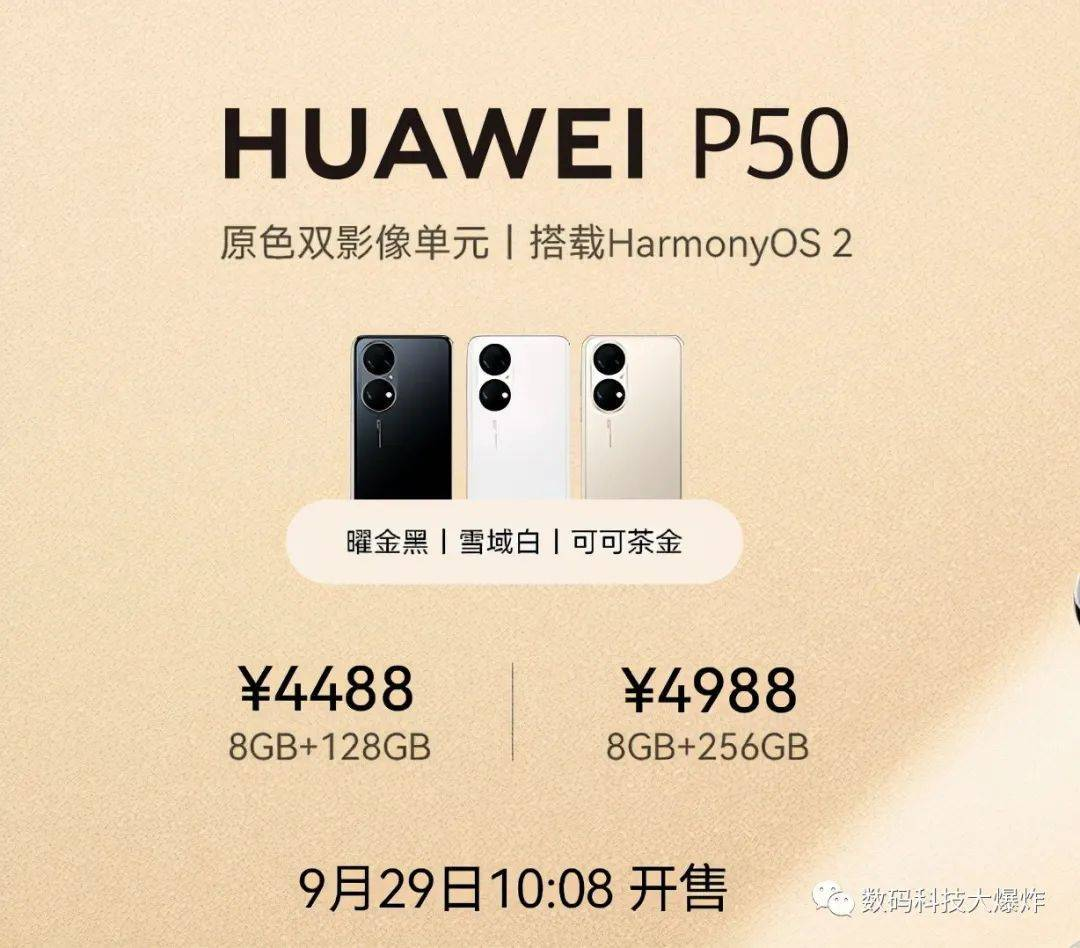骁龙888处理器版本的华为P50即将开售