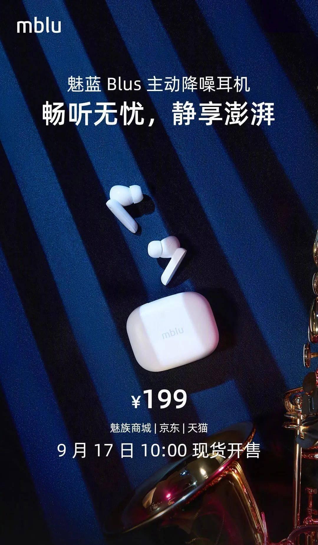 魅蓝回归新品Blus主动降噪耳机199元值得购买?