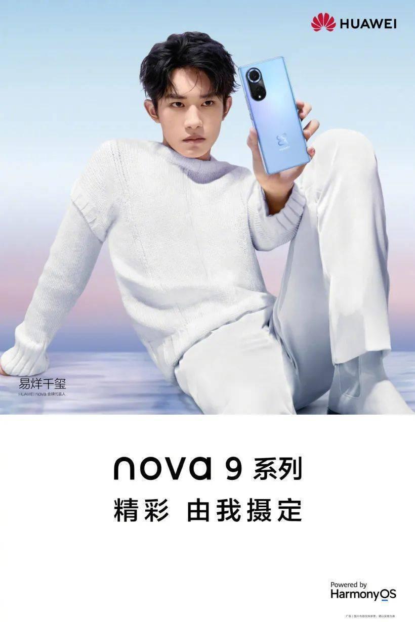 华为nova9/Pro外观配置全曝 全系778G 不支持5G网络值得入手?