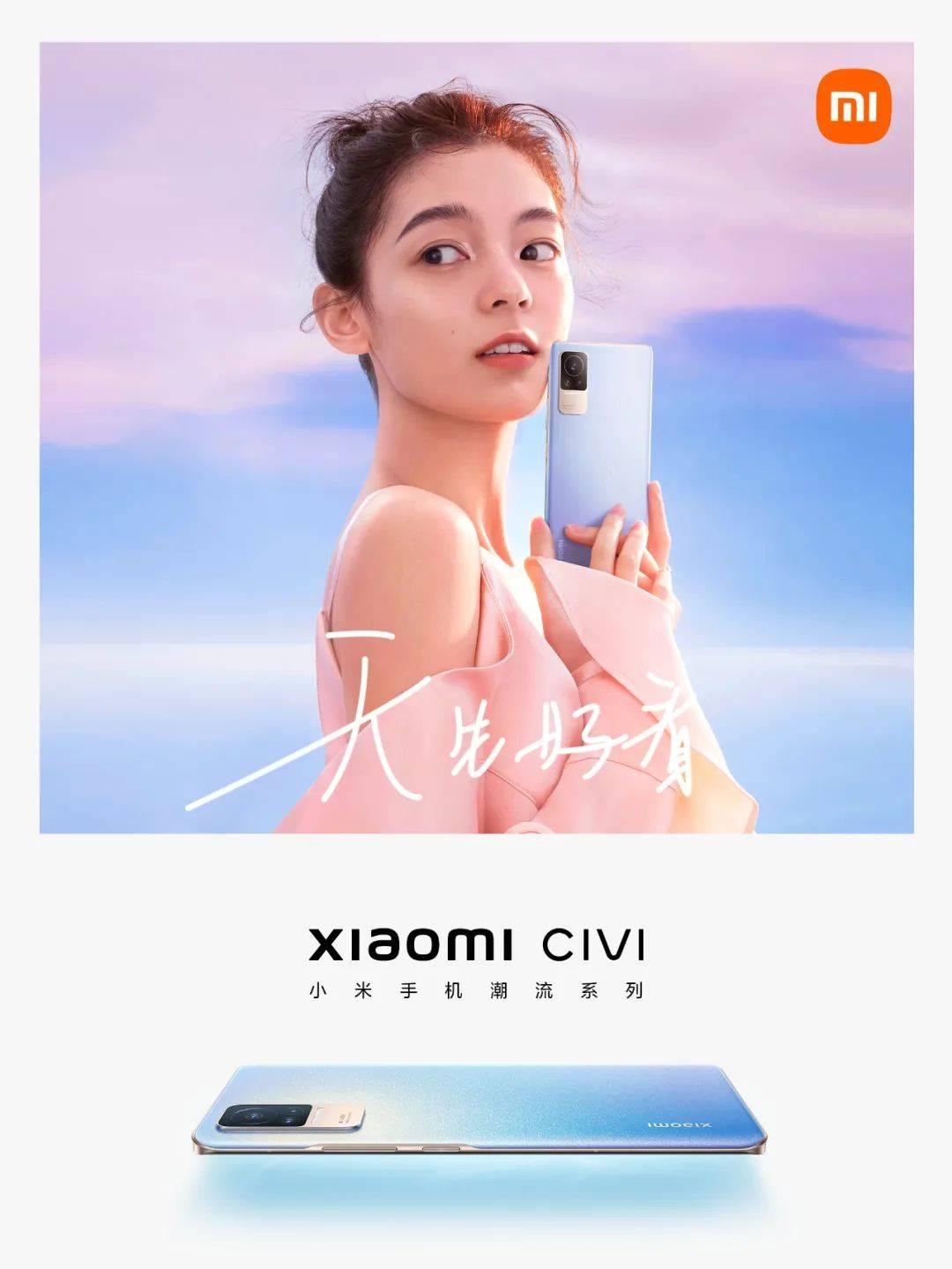 小米Civi真机上手 外观打几分?小米史上颜值之最稳了