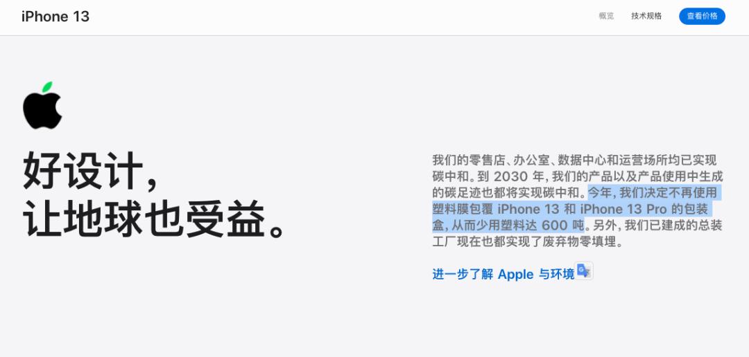 iPhone13继取消附送充电器后包装盒取消塑料封装