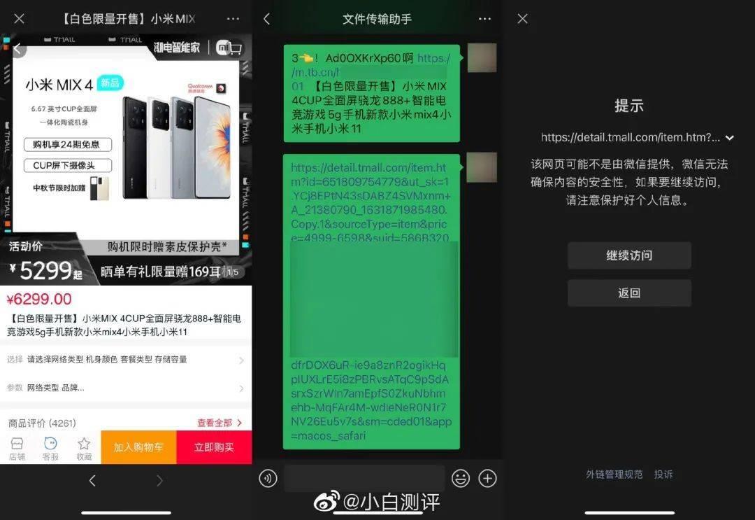 微信聊天终于可以访问外部网络链接 腾讯发布调整声明