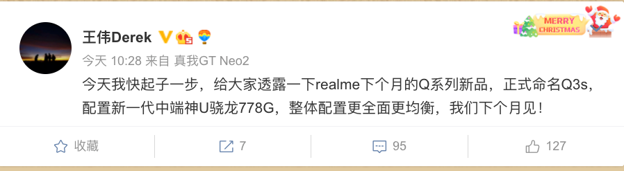 realme Q3s来了 骁龙778G+144Hz LCD屏