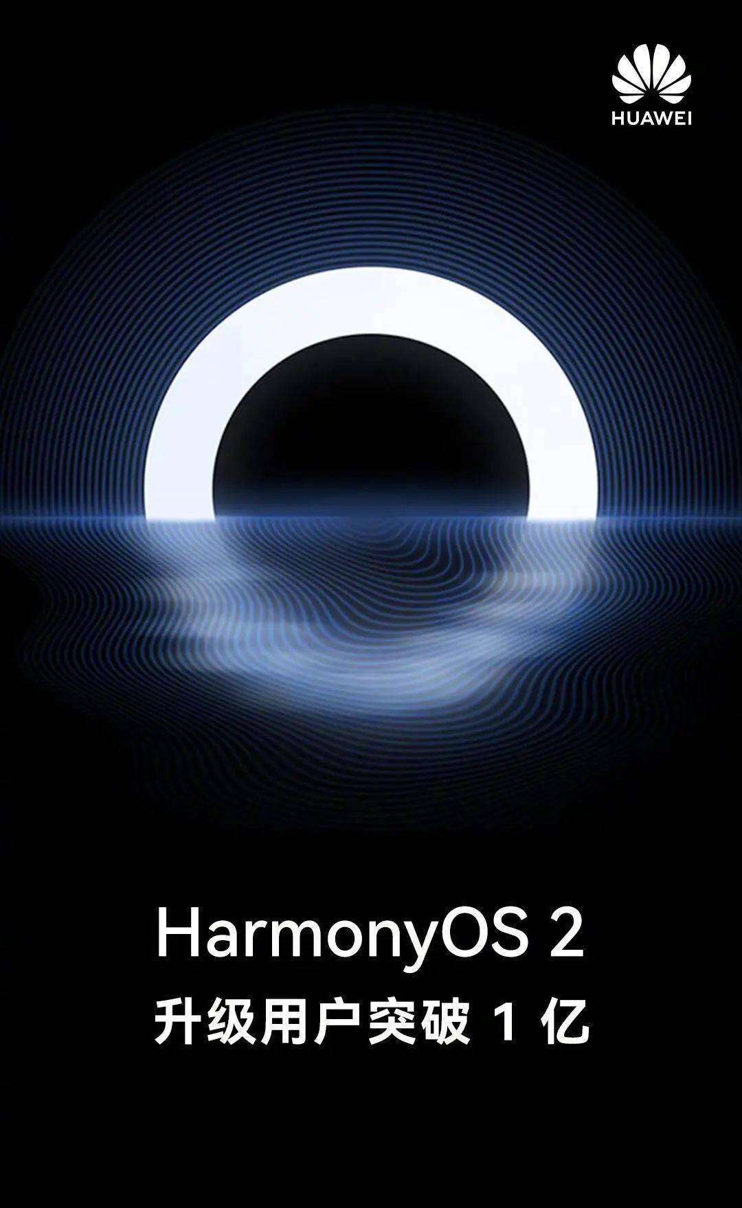 鸿蒙OS2用户已破1亿,荣耀9.22将举办发布会