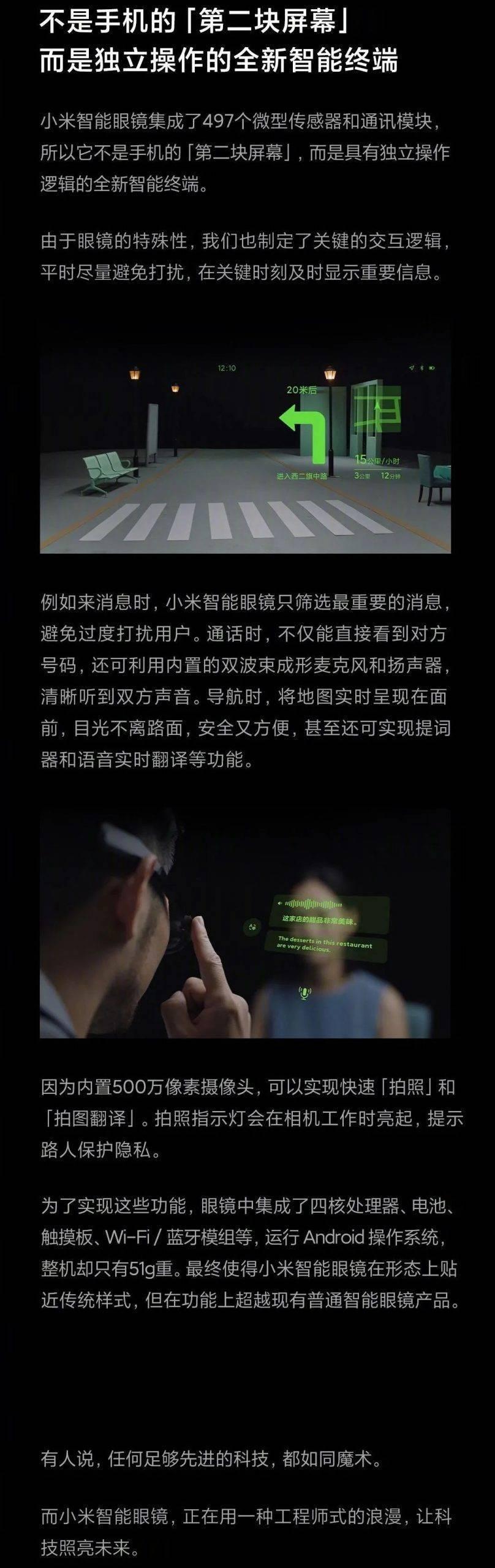 小米智能眼镜探索版亮相 | Redmi G游戏本新款9.22发布
