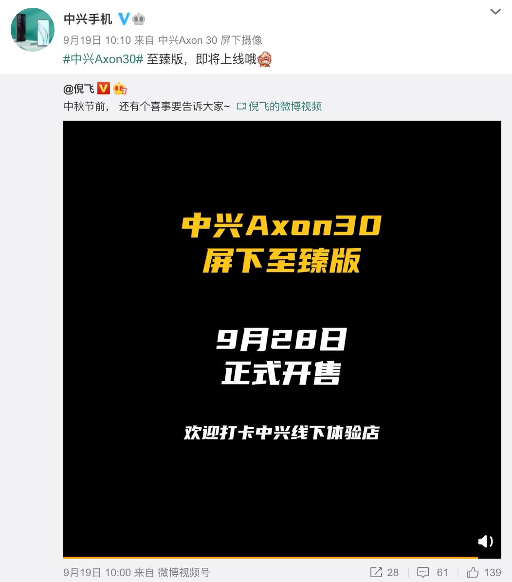 中兴Axon30屏下至臻版预热9.28开售 素皮版来迟?