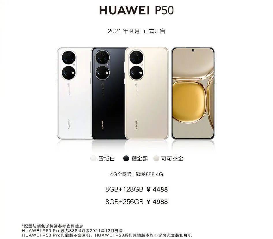 华为P50标准版 骁龙888 4G 价格4488起卖吗?曝9.29开售