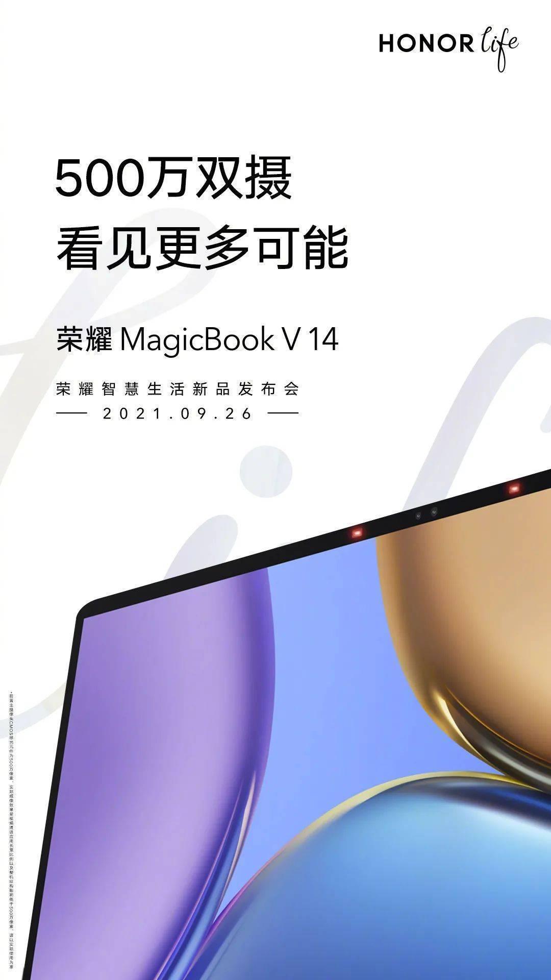 荣耀MagicBook V14系列新款笔记本电脑,采用500万双摄