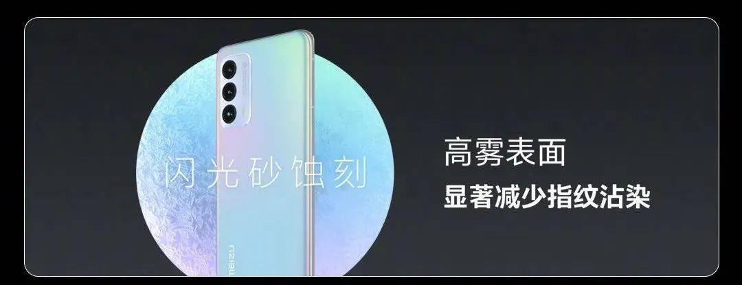 魅族18s/Pro发布 骁龙888Plus+全新Flyme9.2  3699起售
