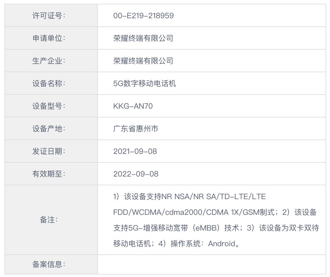 荣耀X20Max获认证 6000mAh大电池+22.5W充电?