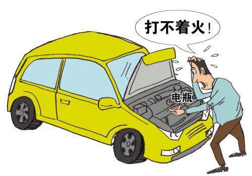 汽车电瓶没电了,打不着火怎么办?