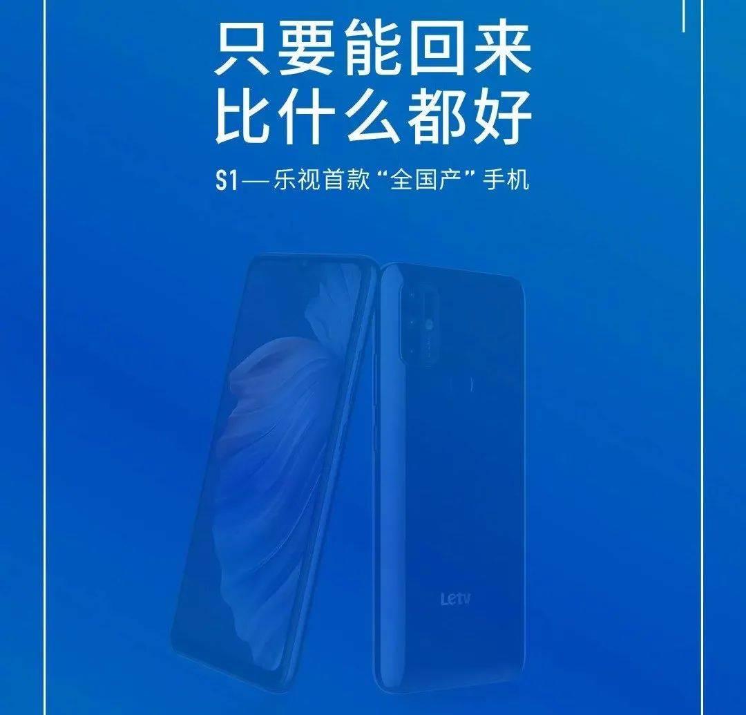 最新国内手机TOP3无小米   乐视回归首款新机S1发布 1599不容易…