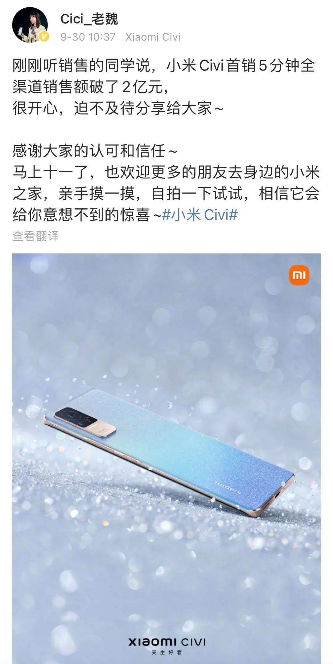 小米Civi首销官方战报破2亿元 2599起你买了吗