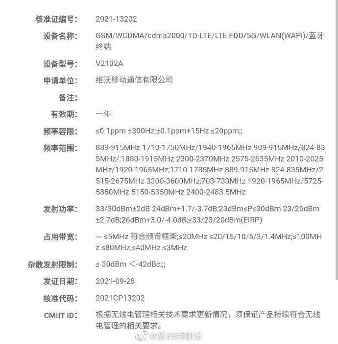 安卓最轻5G机发布 | Vivo898新机入网 NEX稳了?