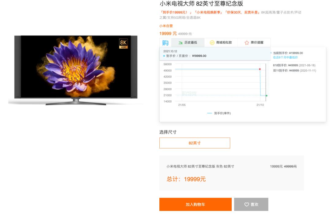 售价 49999 元的小米电视大师82英寸至尊纪念版直降3万块出售