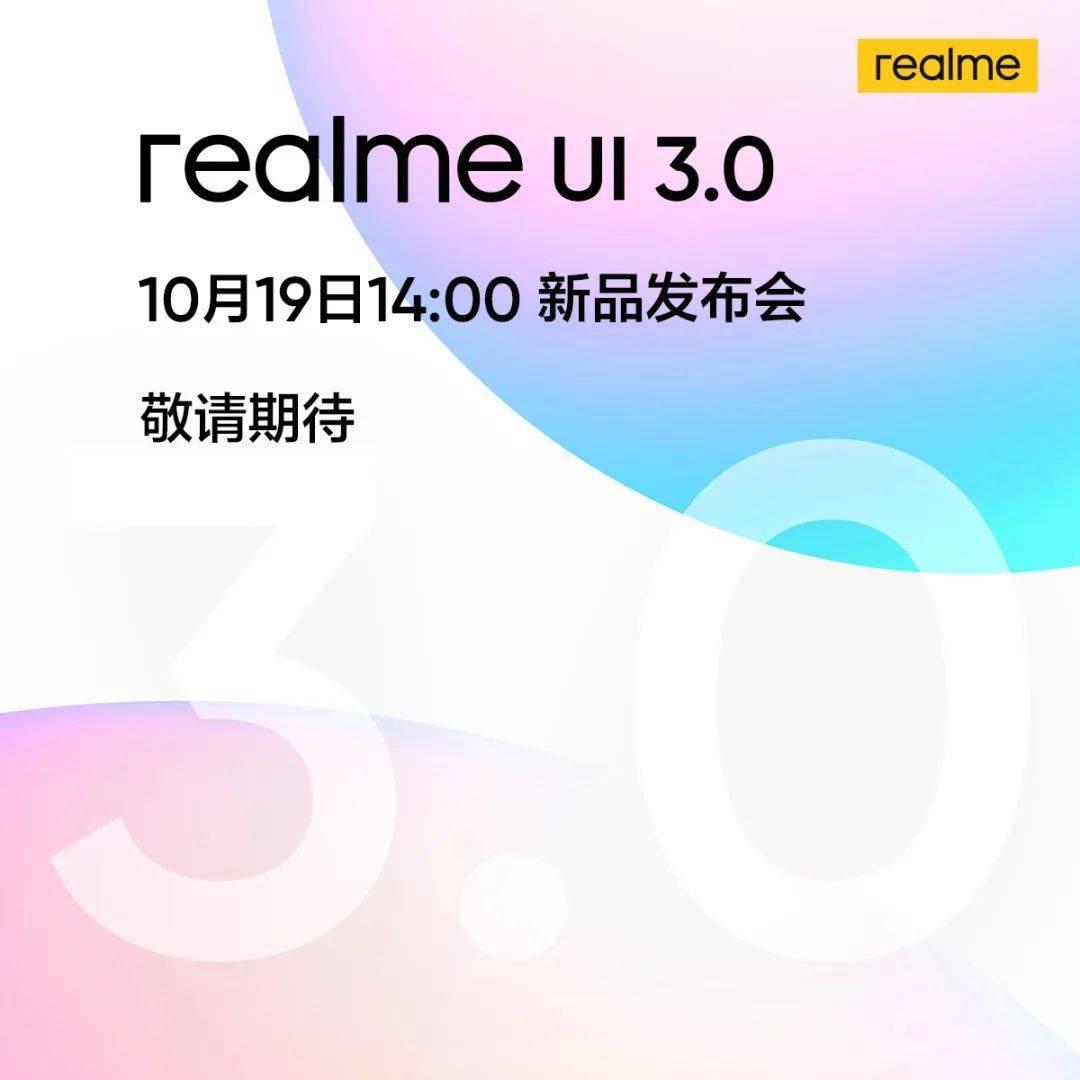 GTNeo2T 搭载天玑1200 AI芯片 全新UI 3.0